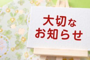 長崎県生活衛生営業指導センター